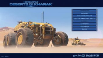 Скриншот четвёртый из Homeworld Deserts of Kharak