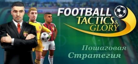 Логотип Football, Tactics and Glory