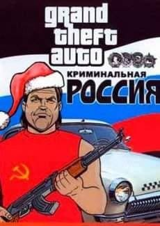 Постер Grand Theft Auto: Criminal Russia