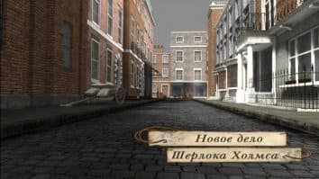 Скриншот третий из Sherlock Holmes: The Awakened - Remastered Edition