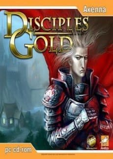 Disciples - Sacred Lands: Gold Edition