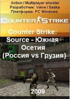 Постер Counter Strike Source - Южная Осетия