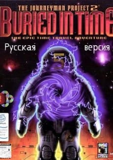Постер The Journeyman Project 2: Buried in Time