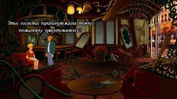 Скриншот первый из Broken Sword The Shadow of the Templars