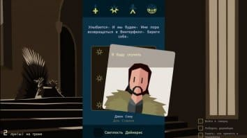 Скриншот второй из Reigns: Game of Thrones